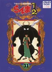 らんま1/2 TVシリーズ完全収録版 31