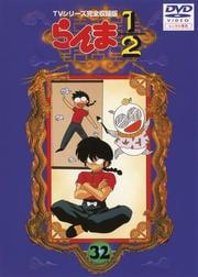 らんま1/2 TVシリーズ完全収録版 32