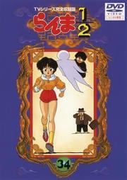 らんま1/2 TVシリーズ完全収録版 34