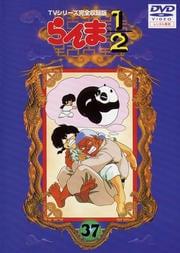 らんま1/2 TVシリーズ完全収録版 37