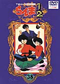 らんま1/2 TVシリーズ完全収録版 38
