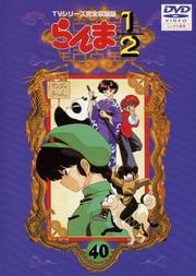 らんま1/2 TVシリーズ完全収録版 40