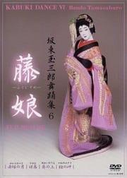 坂東玉三郎舞踊集 6 藤娘