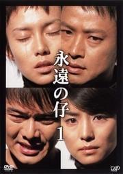 永遠の仔 Vol.1