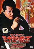 ミナミの帝王 劇場版XIII リストラの代償(Ver.31)