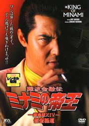 ミナミの帝王 劇場版XIV 借金極道(Ver.32)