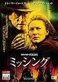 ミッシング (2004)