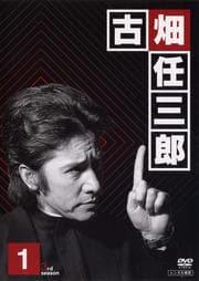 古畑任三郎 3rd season