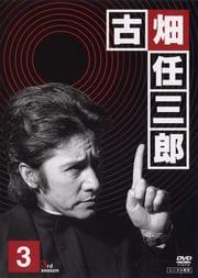古畑任三郎 3rd season 3