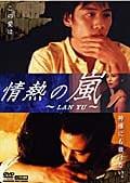 情熱の嵐 〜LAN YU〜
