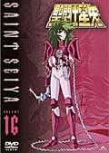 聖闘士星矢 VOLUME 16