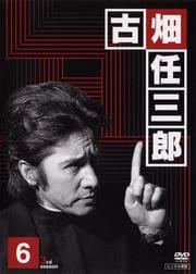 古畑任三郎 3rd season 6