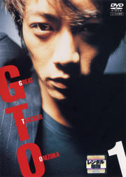 GTO 第1巻
