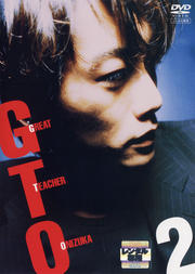 GTO 第2巻