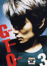 GTO 第3巻