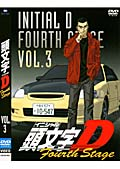 頭文字D 4th Stage VOL.3