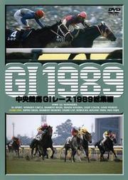 中央競馬GIレース 1989総集編