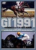 中央競馬GIレース 1991総集編