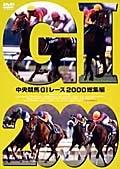 中央競馬GIレース 2000総集編
