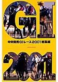中央競馬GIレース 2001総集編