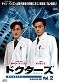 ドクターズ Vol.2