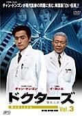 ドクターズ Vol.3