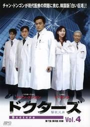 ドクターズ Vol.4