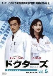 ドクターズ Vol.5