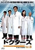 ドクターズ Vol.8