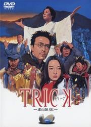 トリック -劇場版-
