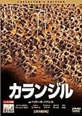 カランジル コレクターズ・エディション
