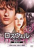 ロズウェル/星の恋人たち セカンド vol.2