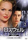 ロズウェル/星の恋人たち セカンド vol.3