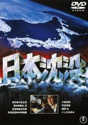 日本沈没 (1973年版)