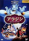 アラジン スペシャル・エディション (2004)