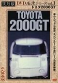 復刻版 名車シリーズ VOL.1 トヨタ 2000 GT