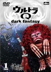 ウルトラQ dark fantasy Vol.1