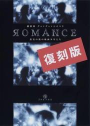 維新派ヂャンヂャン☆オペラ ROMANCE