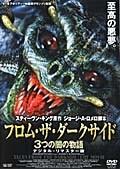 フロム・ザ・ダークサイド 3つの闇の物語 デジタル・リマスター版