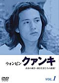 クァンキ Vol.1