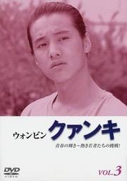 クァンキ Vol.3