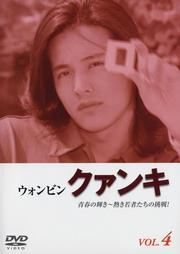 クァンキ Vol.4