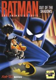 TVシリーズ バットマン 闇の中から