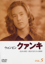 クァンキ Vol.5