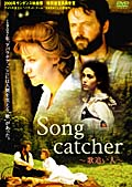 Song catcher 〜歌追い人〜