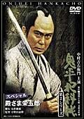 鬼平犯科帳 第2シリーズ 第1巻 スペシャル・殿さま栄五郎