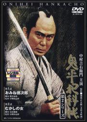 鬼平犯科帳 第2シリーズ 第3巻 おみね徳次郎/むかしの女