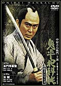 鬼平犯科帳 第2シリーズ 第7巻 本門寺暮雪/女賊