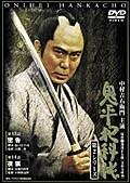 鬼平犯科帳 第2シリーズ 第9巻 密告/夜狐