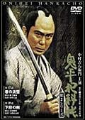 鬼平犯科帳 第2シリーズ 第11巻 春の淡雪/下段の剣
